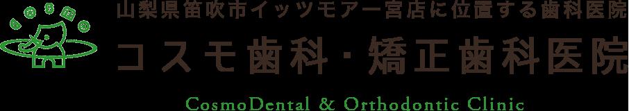 山梨県笛吹市イッツモア一宮店に位置する歯科医院 コスモ歯科・矯正歯科医院