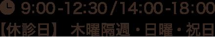 9:00-12:30 / 14:00-18:00 【休診日】 木曜午後・日曜・祝日